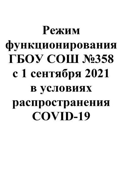 Режим функционирования 2021