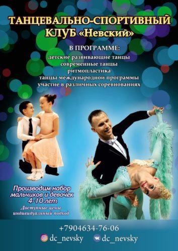 ТСК Невский (бальные танцы)