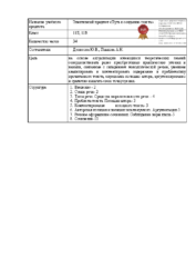 аннотация к программе элективног предмета путь к созданию текста 11 БВ Денисова Ю.В.