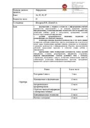 Аннотация к рабочей программе 9АБВГ информатика