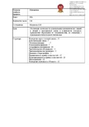 Аннотация к рабочей программе по матиматике базовый уровень