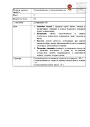 Аннотация к рабочей программе по ОБЖ 9АБВГ