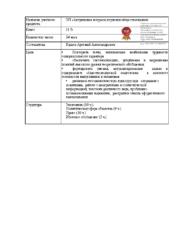 аннотация к рабочей программе ЭП Актуальные вопросы изучения обществознания 11 В Будаев А.А.