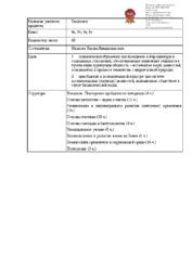 Аннотация рабочих программ для 9а, 9б, 9в, 9г по биологии