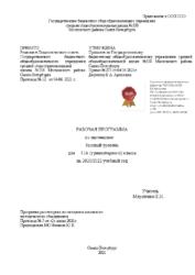 Рабочая программа по математике базовый уровень 11А (гуманитарный) Мерзленко Е.Н.