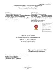 Рабочая программа по ОБЖ для 9АБВГ