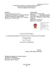Рабочая программа по по элективному предмету Актуальные вопросы изучения обществознания базовый уровень10В