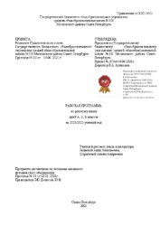 Рабочая программа по русскому языку для 9АБВ