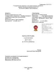 Рабочая программа по русскому языку для 9Г