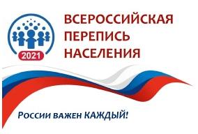 Всероссийская перепись населения – 2021 проходит с 15 октября по 14 ноября